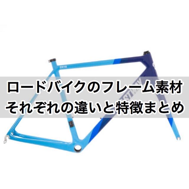 ロードバイクのフレーム素材