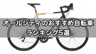 オールシティ おすすめ自転車