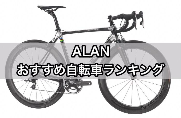ALAN おすすめ自転車