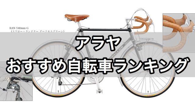 アラヤ おすすめ自転車