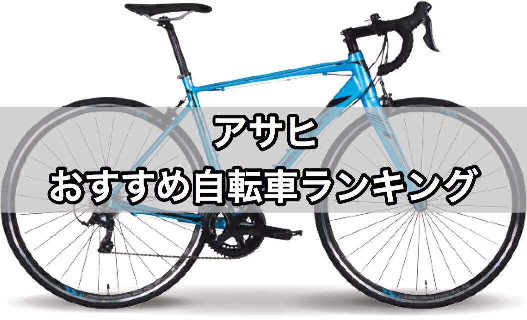 アサヒ おすすめ自転車ランキング