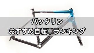 バッタリン おすすめ自転車