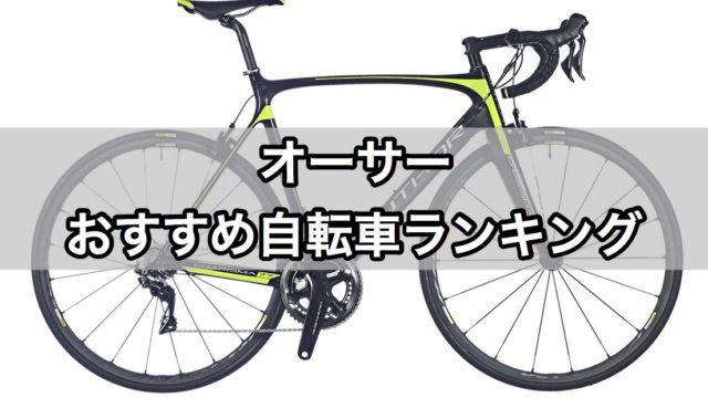 オーサー おすすめ自転車ランキング