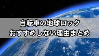 地球ロック